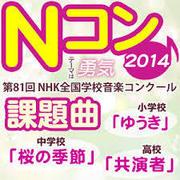 Nコン2014♪