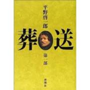 平野啓一郎著 『葬送』~ショパンの生涯~
